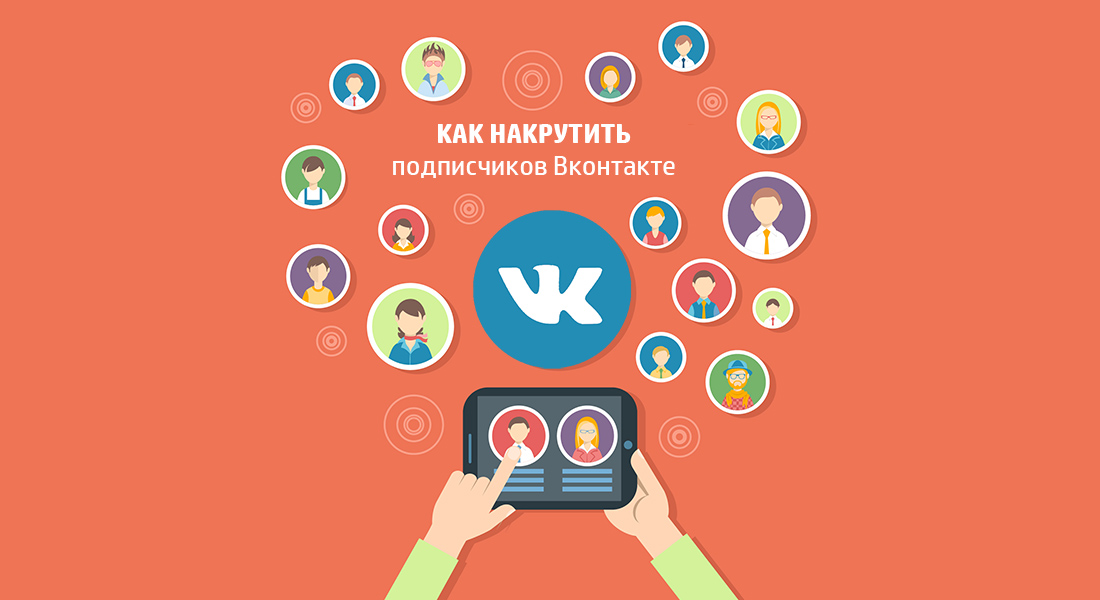 Как накрутить подписчиков Вконтакте