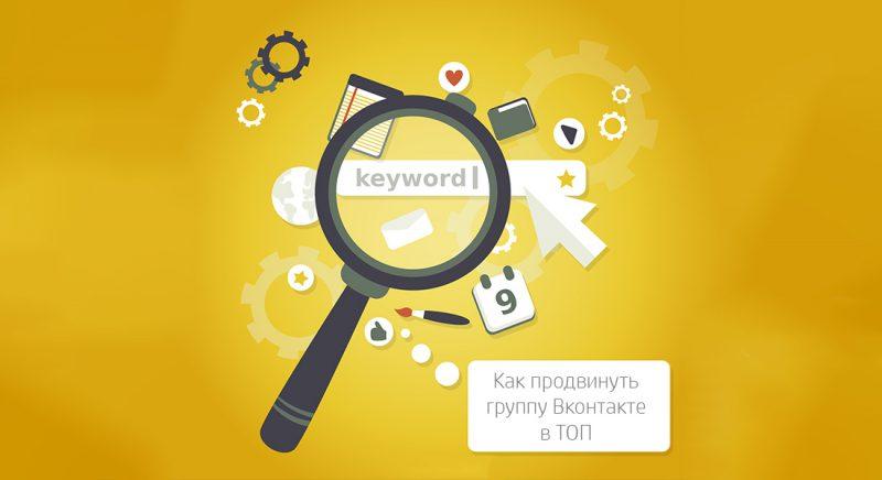 Как продвинуть группу Вконтакте в ТОП