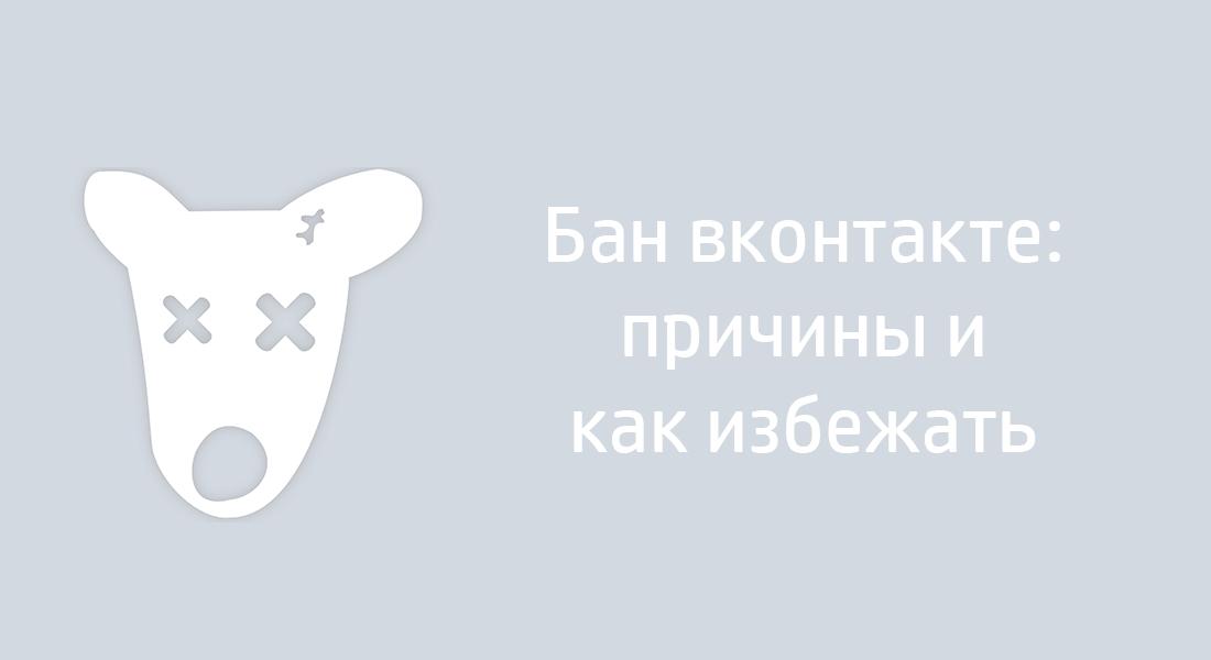 бан вконтакте