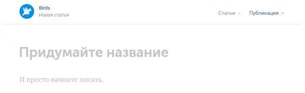Новая статья вконтакте