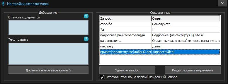 Автоответчик Вконтакте