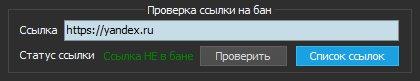 Проверка ссылки на бан вконтакте